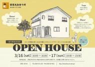 『スイス漆喰の真っ白な外観とかわいいフラワーボックスのある家』完成見学会