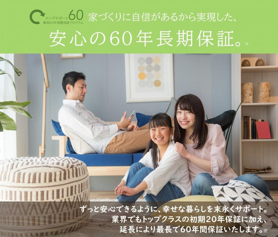 60nenhosyo001