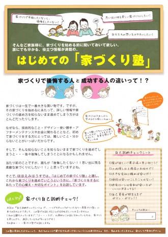 IMG12月の家づくり塾