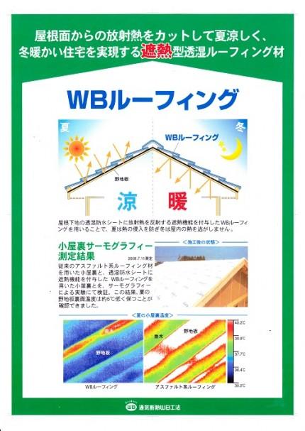 WB工法用遮熱ルーフィング