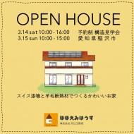 openhouse20200302