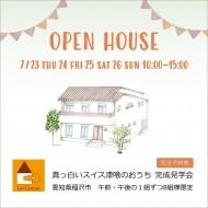 openhouse20200706