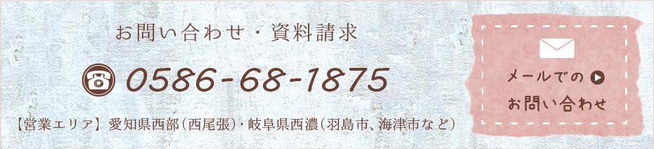 お問い合わせ・資料請求│新築・リフォーム│西尾張・羽島市・海津市│Tel.0586-68-1875